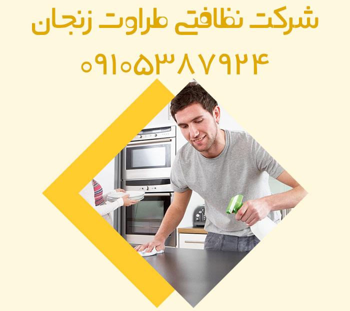 شرکت خدمات نظافتی طراوت زنجان