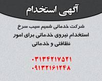 استخدام shamimsibsorkh-Nezafat-estekhdam