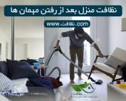 نظافت منزل بعد از رفتن مهمان ها