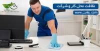 نظافت محل کار و شرکت