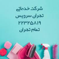 شرکت خدمات نظافتی تهران سرویس