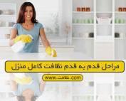 مراحل قدم به قدم نظافت کامل منزل