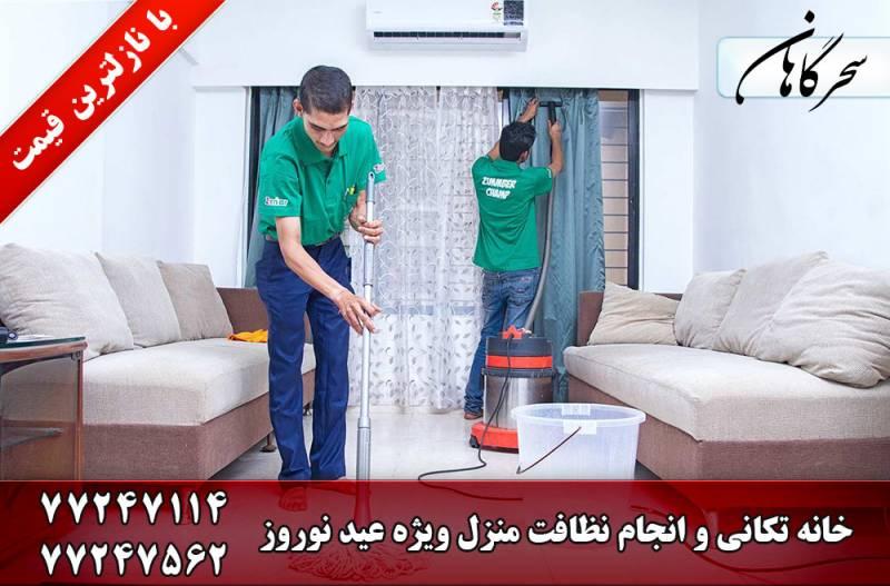 خانه تکانی و نظافت شب عید