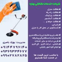 شرکت خدمات نظافتی بهاره شهریار