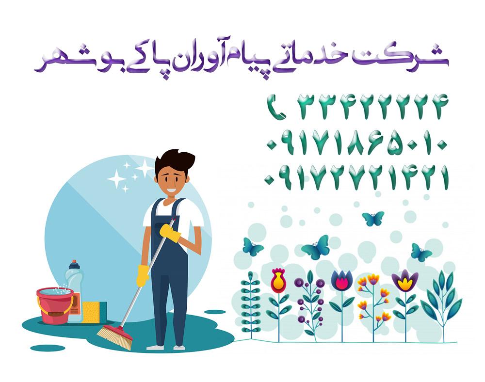 شرکت خدماتی پیام آوران پاکی بوشهر