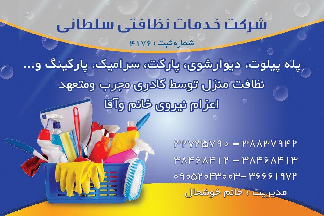 شرکت خدمات و نظافتی سلطانی در مشهد