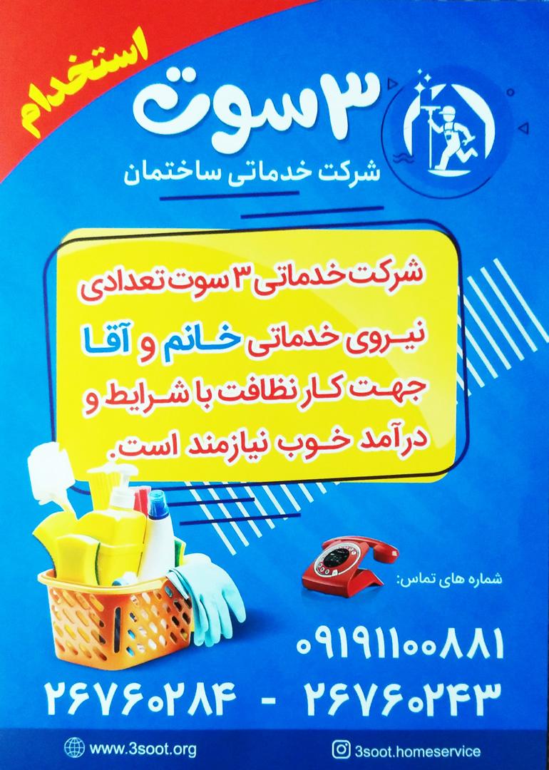 استخدام نظافتچی خانم و آقا در تهران