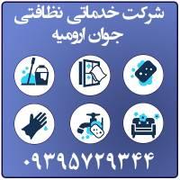 شرکت خدماتی نظافتی جوان ارومیه