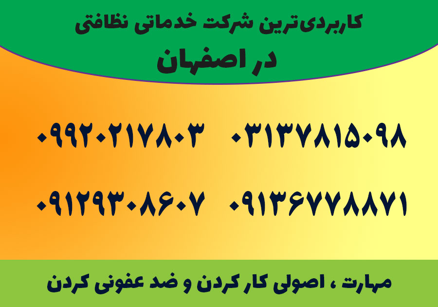 کاربردیترین شرکت خدماتی نظافتی در اصفهان