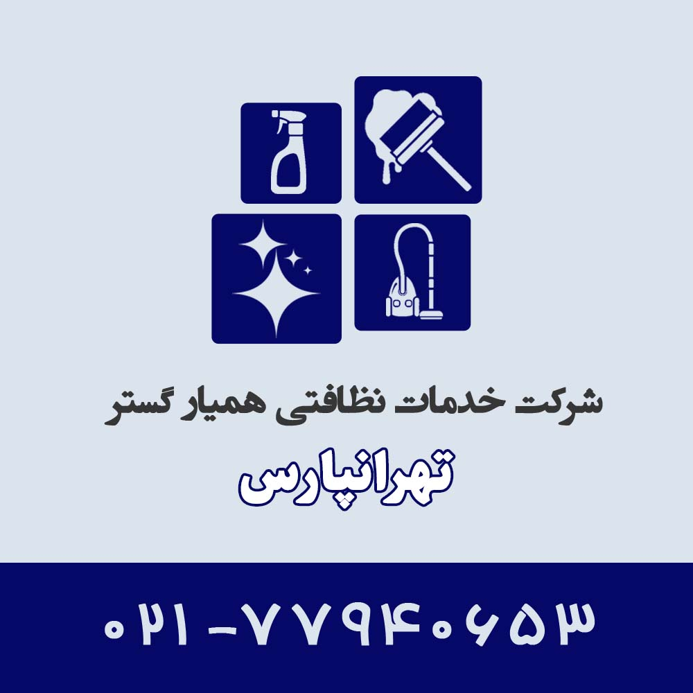 بهترین خدمات نظافتی در تهرانپارس با همیارگستر