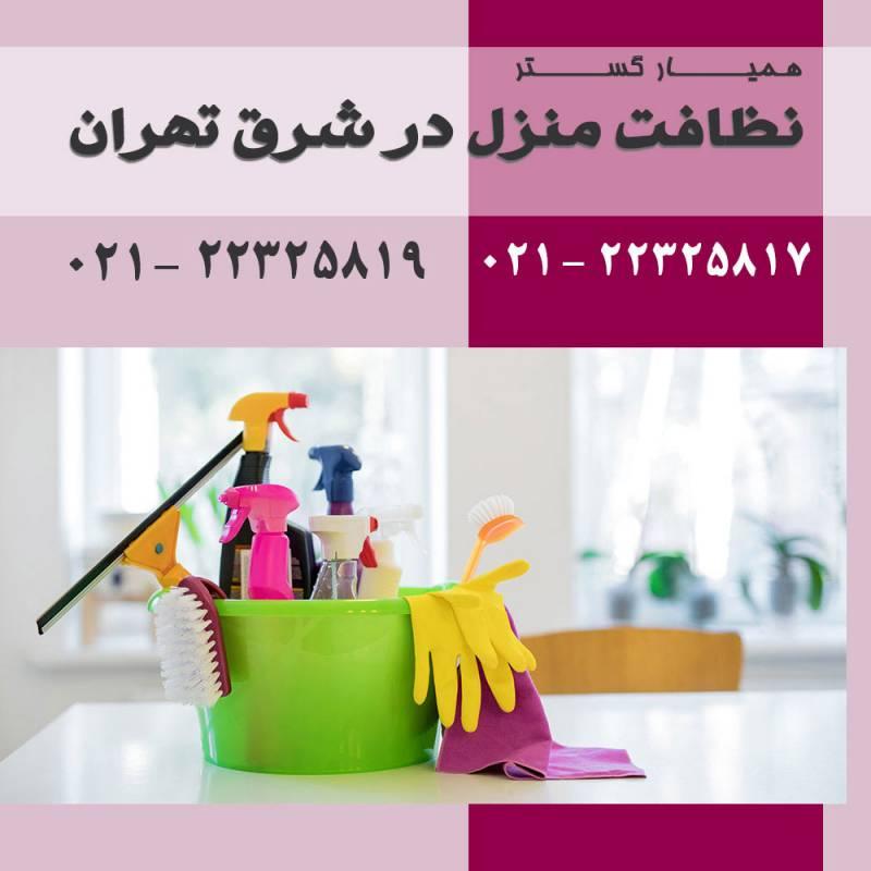نظافت منزل در شرق تهران