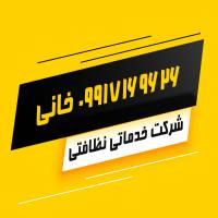 دفتر خدمانی خانی - شرکت خدمات نظافت منزل در بوشهر