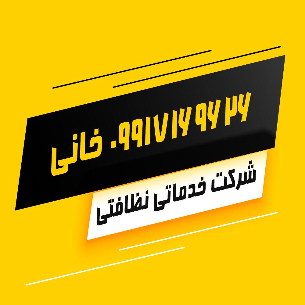دفتر خدماتی خانی : شرکت خدمات نظافت منزل در بوشهر