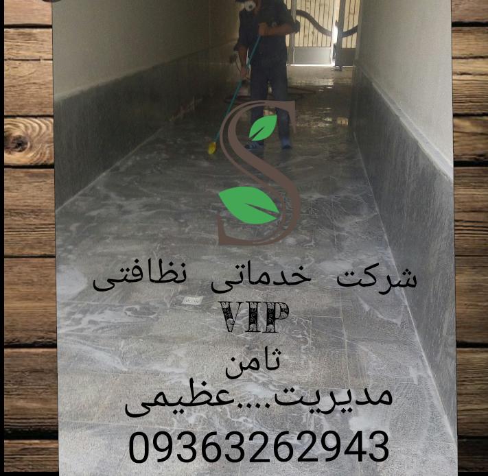 خدمات نظافتی Vip ثامن