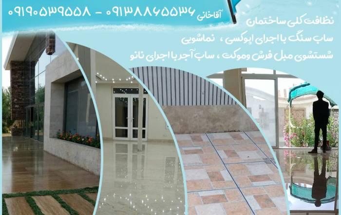 کف سابی سنگ و آجر در اصفهان ، سنگ ساب اصفهان