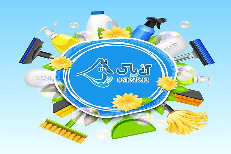 شرکت خدمات نظافتی آنی پاک