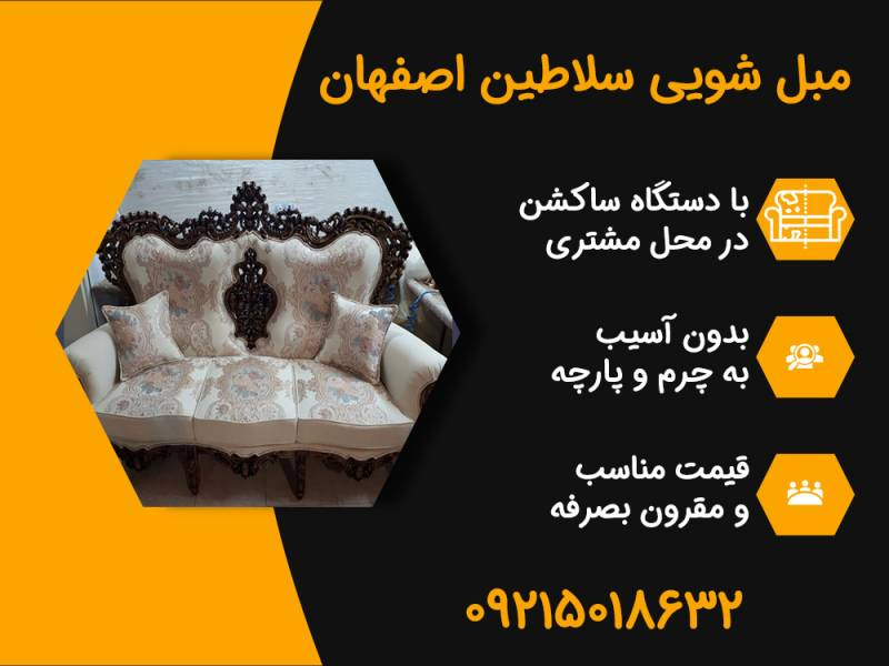 مبل شویی در اصفهان