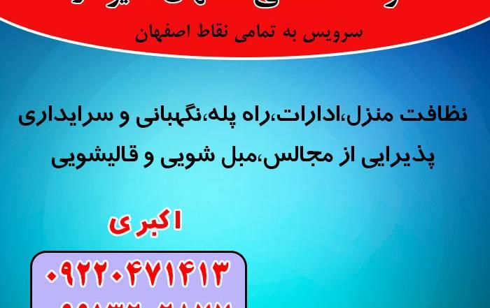 شرکت خدماتی اصفهان تمیزکار
