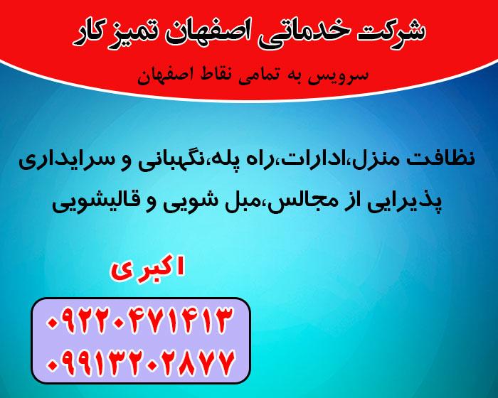 شرکت خدمات نظافتی اصفهان تمیز کار