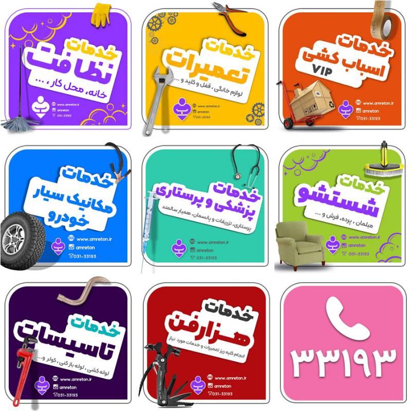 كارگر خانم جهت نظافت منزل اصفهان